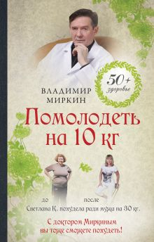Миркин В.И. - Помолодеть на 10 кг обложка книги