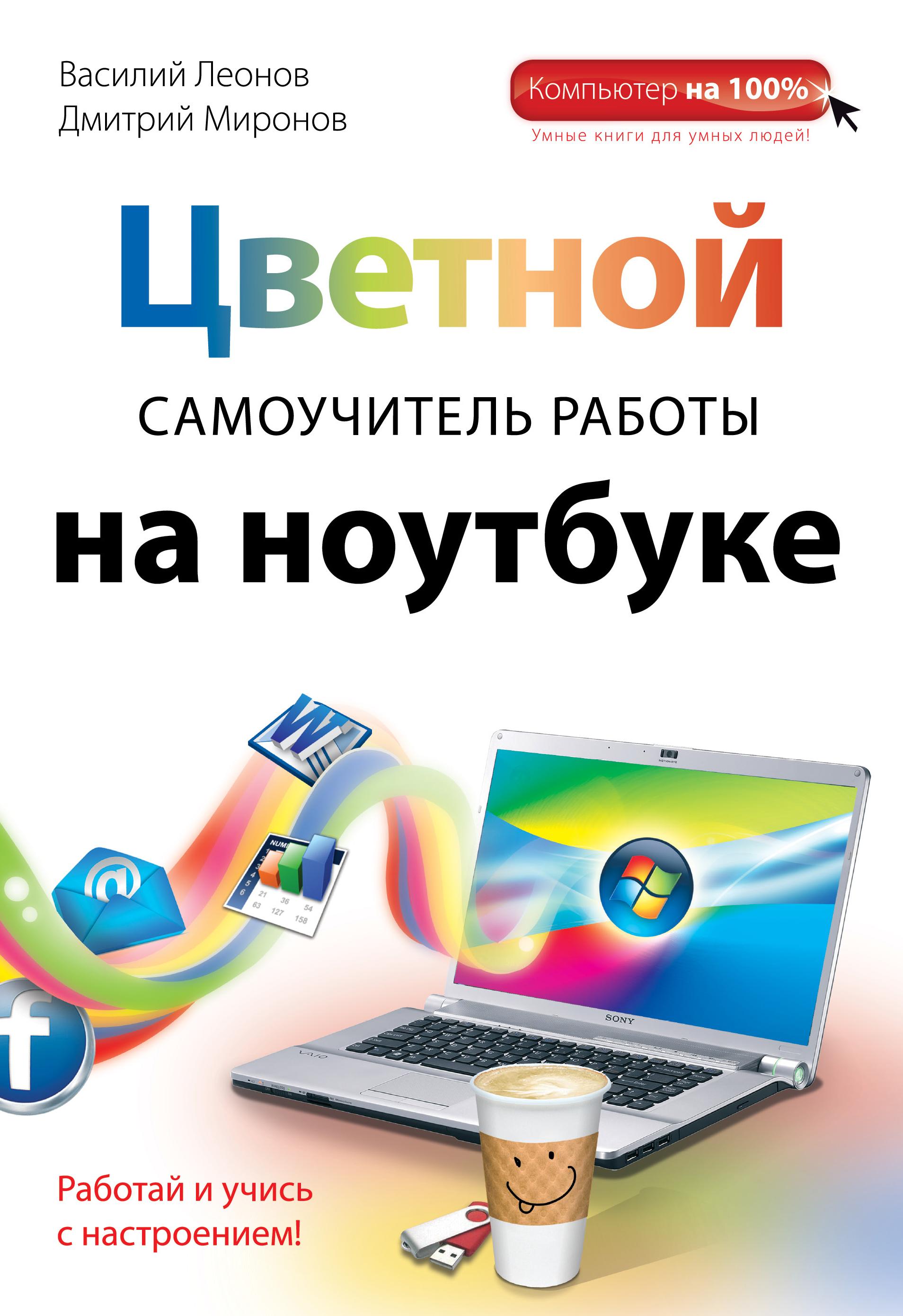 Цветной самоучитель работы на ноутбуке от book24.ru