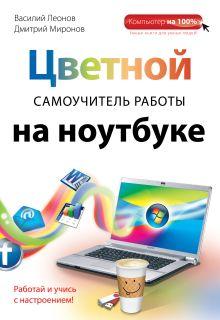 Леонов В., Миронов Д.А. - Цветной самоучитель работы на ноутбуке обложка книги