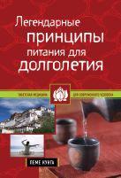 Кунга П. - Легендарные принципы питания для долголетия' обложка книги