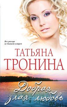 Тронина Т.М. - Добрая злая любовь обложка книги