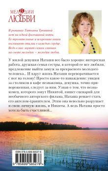 Обложка сзади Добрая злая любовь Татьяна Тронина