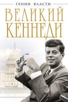 Великий Кеннеди
