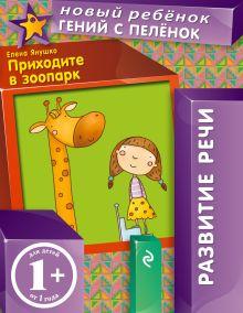 Янушко Е.А. - 1+ Приходите в зоопарк обложка книги
