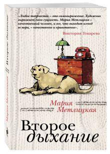 Метлицкая М. - Второе дыхание обложка книги