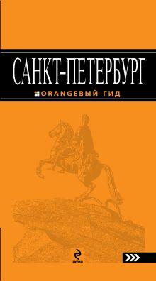 Санкт-Петербург: путеводитель. 5-е изд., испр. и доп.