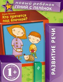 1+ Кто прячется под елочкой? обложка книги