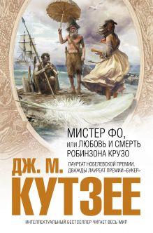 Кутзее Дж.М. - Мистер Фо, или Любовь и смерть Робинзона Крузо обложка книги