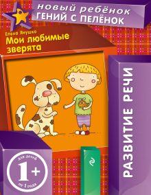 Янушко Е.А. - 1+ Мои любимые зверята обложка книги