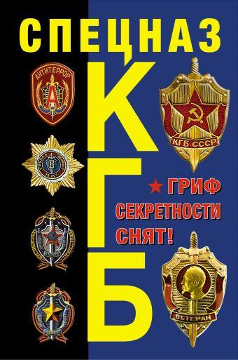 Спецназ КГБ. Гриф секретности снят! Север А.