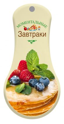 - Моментальные завтраки обложка книги