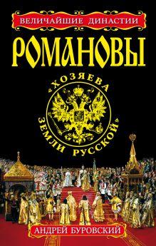РОМАНОВЫ. «Хозяева Земли Русской» обложка книги