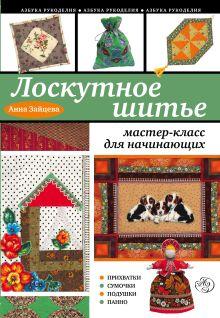 Зайцева А.А. - Лоскутное шитье: мастер-класс для начинающих обложка книги