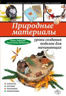 Зайцева А., Дубасова А. - Природные материалы: уроки создания поделок для начинающих обложка книги