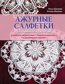 Шанаева Т., Шанаева О. - Ажурные салфетки, связанные крючком обложка книги