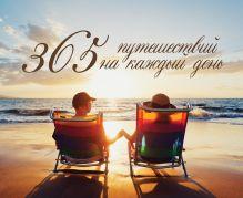 Чередниченко О.В. - 365 путешествий на каждый день (календарь) обложка книги
