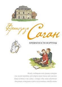 Саган Ф. - Превратности фортуны обложка книги