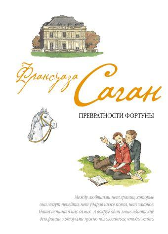 Превратности фортуны Саган Ф.