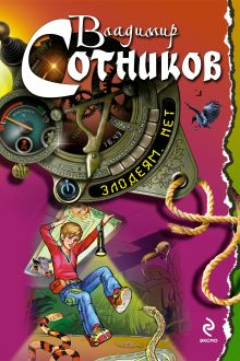 Сотников В.М. - Злодеям.net обложка книги