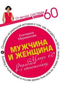 Мужчина и женщина. Минус 60 проблем в отношениях. обложка книги