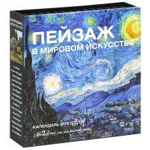 - Пейзаж в мировом искусстве обложка книги