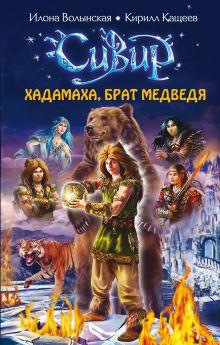Хадамаха, Брат Медведя обложка книги