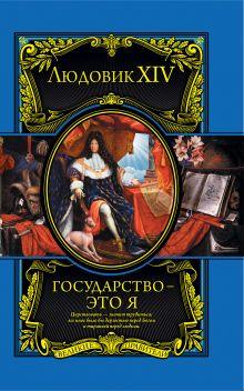 Людовик XIV - Государство - это я обложка книги