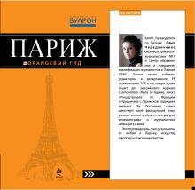 Париж: путеводитель+карта. 5-е изд., испр. и доп.