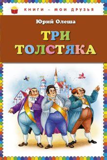 Олеша Ю.К. - Три толстяка (ст.кор) обложка книги