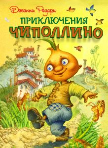 Родари Дж. - Приключения Чиполлино (ил. Д. Непомнящего) обложка книги