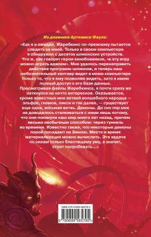 Обложка сзади Артемис Фаул. Затерянный мир Йон Колфер