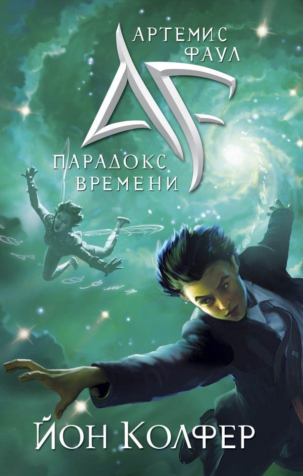 Артемис фаул 7 книга скачать