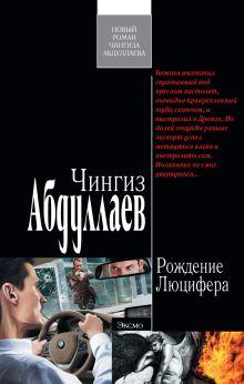 Абдуллаев Ч.А. - Рождение Люцифера обложка книги