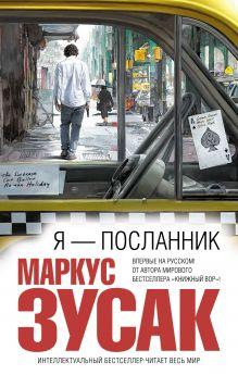 Обложка Я — посланник Маркус Зусак