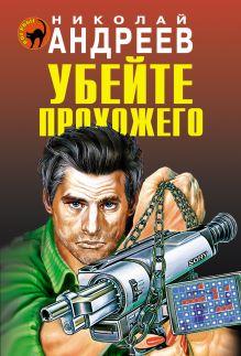 Андреев Н.В. - Убейте прохожего обложка книги