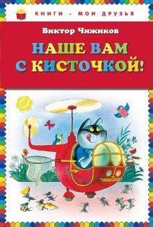Наше вам с кисточкой! (ст.кор) обложка книги