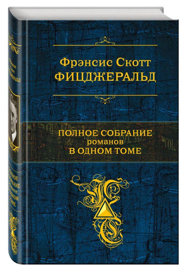 Полное собрание романов в одном томе Фицджеральд Ф.С.