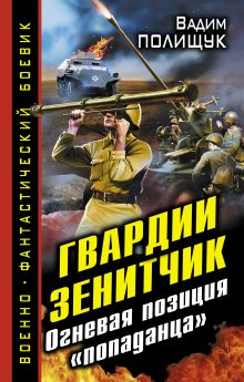 Обложка Гвардии Зенитчик. Огневая позиция «попаданца» Вадим Полищук
