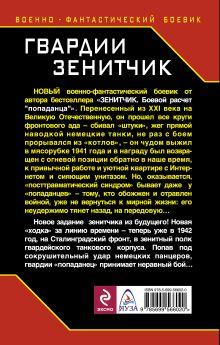 Обложка сзади Гвардии Зенитчик. Огневая позиция «попаданца» Вадим Полищук
