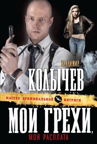 Мои грехи, моя расплата Колычев В.Г.