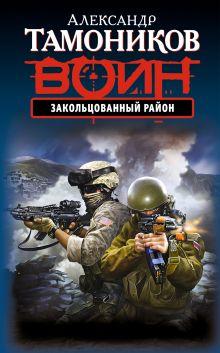 Тамоников А.А. - Закольцованный район обложка книги