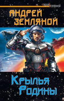Земляной А. - Крылья Родины обложка книги