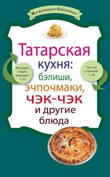 Ененко Е. - Татарская кухня: бэлиши, эчпочмаки, чэк-чэк и другие блюда обложка книги