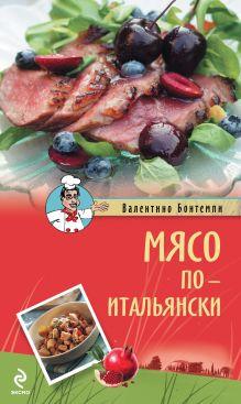 Бонтемпи В. - Мясо по-итальянски обложка книги