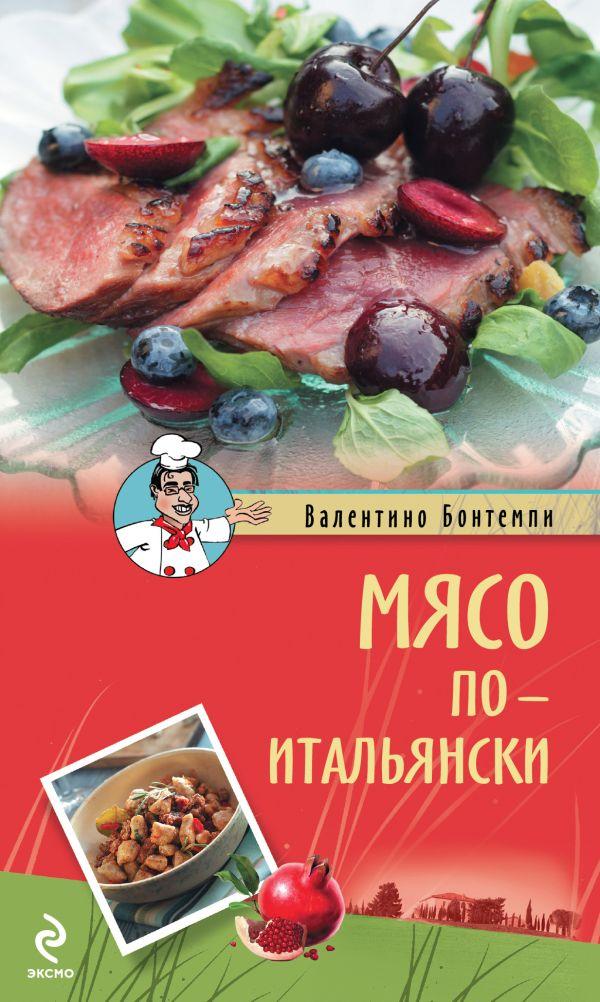 Мясо по-итальянски Бонтемпи В.