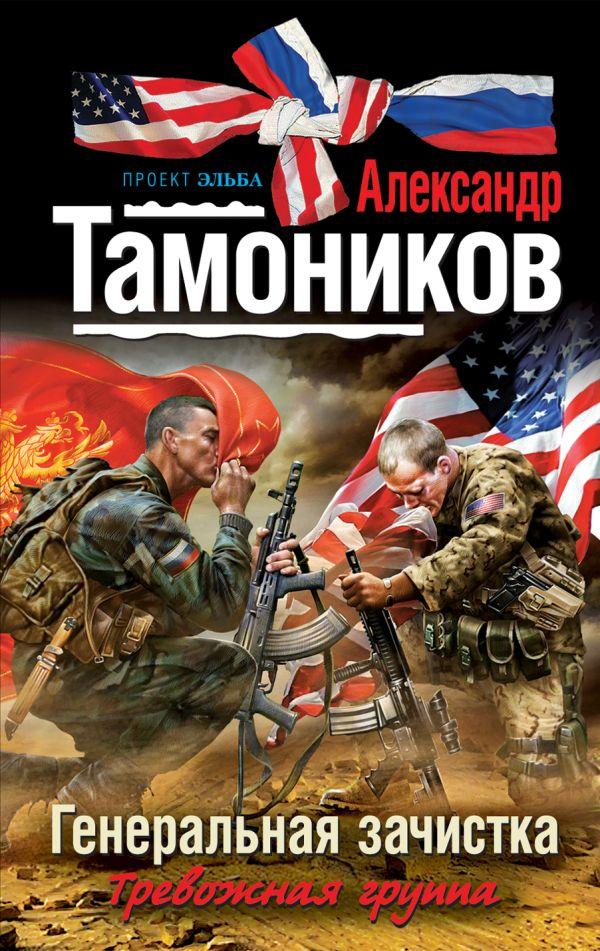 Генеральная зачистка Тамоников А.А.