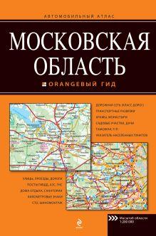 - Московская область. Автомобильный атлас обложка книги