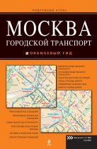 Москва. Городской транспорт. Атлас.
