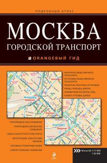 - Москва. Городской транспорт. Атлас. обложка книги