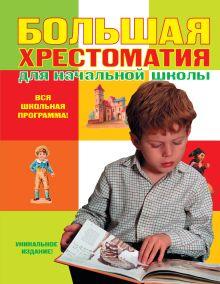 - Большая хрестоматия для начальной школы. 3-е изд., исправленное и дополненное обложка книги